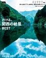 行ける。関西の絶景BEST SAVVY別冊