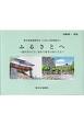 熊本地震復興祈念「くまもと水彩画紀行」 ふるさとへ 忘れたいこと、忘れてはならないこと