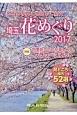 埼玉花めぐり 2017 特集:四季折々の花が楽しめるフラワースポット 名所を写真と地図でご紹介