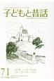 季刊 子どもと昔話 子どもと昔話を愛する人たちの季刊誌(71)