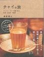 チャイの旅 チャイと、チャイ目線で見る紅茶・日本茶・中国茶
