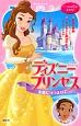 ディズニープリンセス 友情につつまれて 美女と野獣~すてきなプレゼント~ プリンセスと魔法のキス~ぬすまれた真珠~