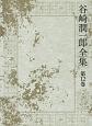谷崎潤一郎全集 赤い屋根 友田と松永の話 饒舌録 (12)