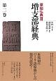 増支部経典 原始仏典3 (2)