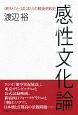 感性文化論 〈終わり〉と〈はじまり〉の戦後昭和史