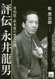 評伝・永井龍男 芥川・直木賞の育ての親