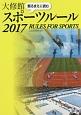 観るまえに読む 大修館スポーツルール 2017