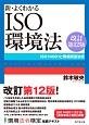 新・よくわかる ISO環境法<改訂第12版> ISO14001と環境関連法規