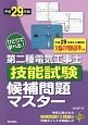 ひとりで学べる!第二種電気工事士 技能試験 候補問題マスター 平成29年