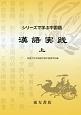 漢語実践(上) シリーズで学ぶ中国語