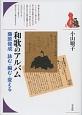 和歌のアルバム ブックレット〈書物をひらく〉4 藤原俊成 詠む・編む・変える