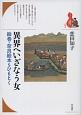 異界へいざなう女 ブックレット〈書物をひらく〉5 絵巻・奈良絵本をひもとく