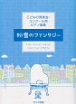 粉雪のファンタジー こどもの発表会・コンクール用ピアノ曲集 初~中級