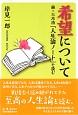 希望について 続・三木清『人生論ノート』を読む