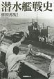 潜水艦戦史