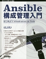 Ansible構成管理入門 Software Design plus はじめようInfrastructure as Co