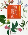 植物図鑑のように楽しい 野の花万葉の花