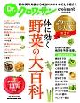 Dr.クロワッサン 体に効く野菜の大百科