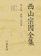 西山宗因全集 解題・索引篇 (6)