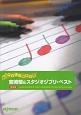 やさしい器楽合奏 宮崎駿&スタジオジブリ・ベスト<保存版>