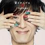 愛されんだぁ I Surrender(DVD付)