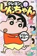 クレヨンしんちゃん<ジュニア版> (17)