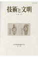 技術と文明 21-1 日本産業技術史学会会誌(40)