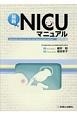 最新・NICUマニュアル<改訂第6版>