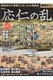 歴史REAL 応仁の乱 日本史上もっとも難解な戦争は、なぜ11年も続いたのか? 戦国時代の幕開けとなった大転換点