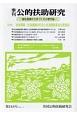 季刊 公的扶助研究 2017.4 特集:社会保障・生活保護の行方と生活困窮者自立支援法 福祉現場から手づくりの専門誌(245)