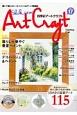 四季彩アートクラフト 描いて楽しむトールペイント&アート情報誌(17)