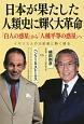 日本が果たした人類史に輝く大革命 「白人の惑星」から「人種平等の惑星」へ
