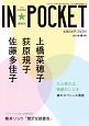 IN★POCKET 2017.4