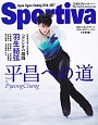 Sportiva 羽生結弦 平昌への道 Road to PyeongChang 日本フィギュアスケート 2016-2017シーズン 総集編