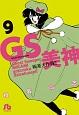 GS美神 極楽大作戦!! (9)