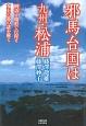 邪馬台国は九州・松浦 倒語と地形で行程と女王の都の謎を解く