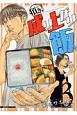 頂き!成り上がり飯 (3)