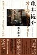 亀井俊介オーラル・ヒストリー 戦後日本における一文学研究者の軌跡