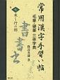 常用漢字手習い帖 米~行の部 毛筆・硬筆・三体字典(7)