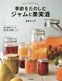 季節をたのしむ ジャムと果実酒 旬の果物でつくる保存食100レシピ