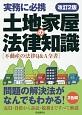 土地家屋の法律知識<改訂2版> 不動産の法律Q&A全集
