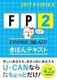 FPの学校 2級・AFP きほんテキスト ユーキャンの資格試験シリーズ 2017~2018