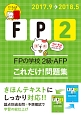 FPの学校 2級・AFP これだけ!問題集 ユーキャンの資格試験シリーズ 2017~2018