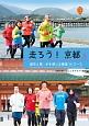 走ろう!京都 歴史と風・水を感じる厳選14コース 京都を愉しむ