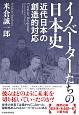 イノベーターたちの日本史 近代日本の創造的対応