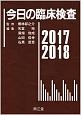 今日の臨床検査 2017-2018
