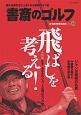 書斎のゴルフ 読めば読むほど上手くなる教養ゴルフ誌(34)