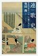 連歌史 中世日本をつないだ歌と人びと