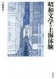 昭和文学の上海体験