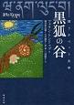 闘うチベット文学 黒狐の谷